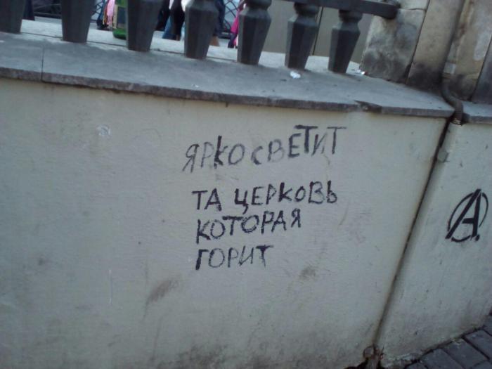 Философия стен