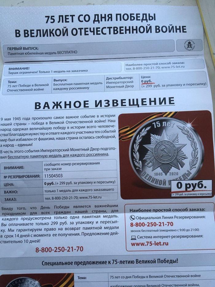 Мошенники или нет Длиннопост, Развод на деньги, Юбилейные монеты, Императорский монетный двор