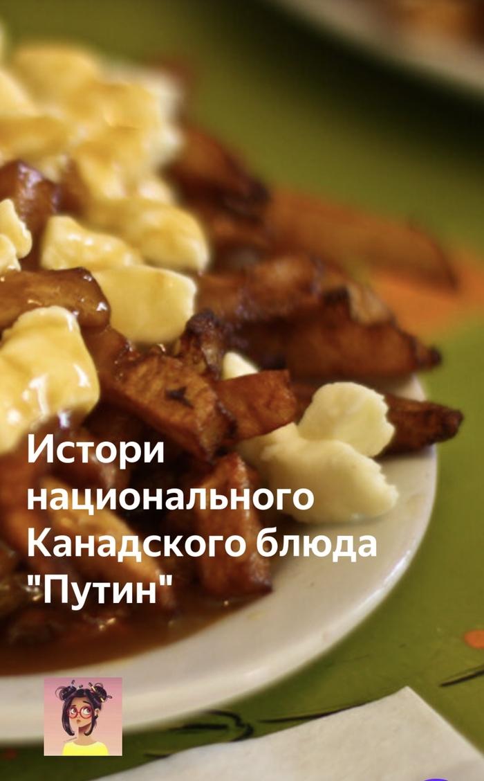 Веселая кулинария. История, Путин, Канада, Рецепт, Юмор, Длиннопост