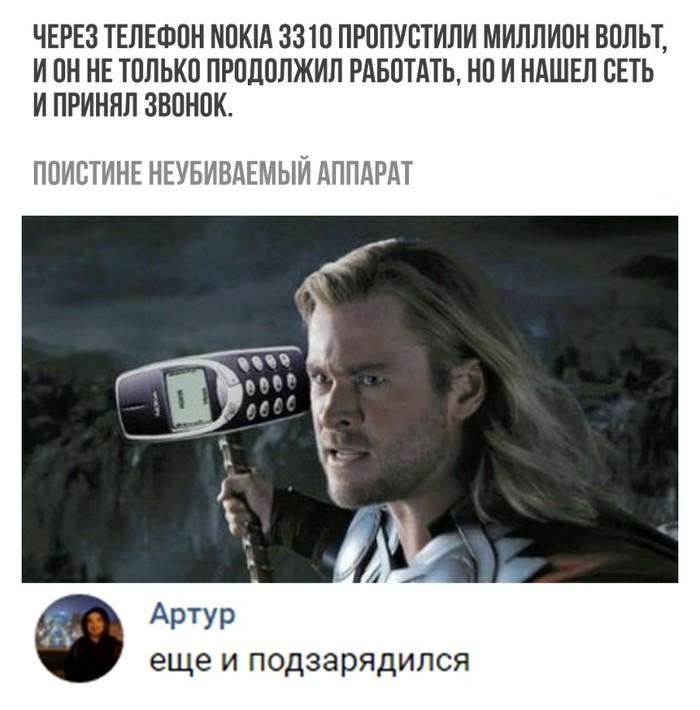Бессмертный
