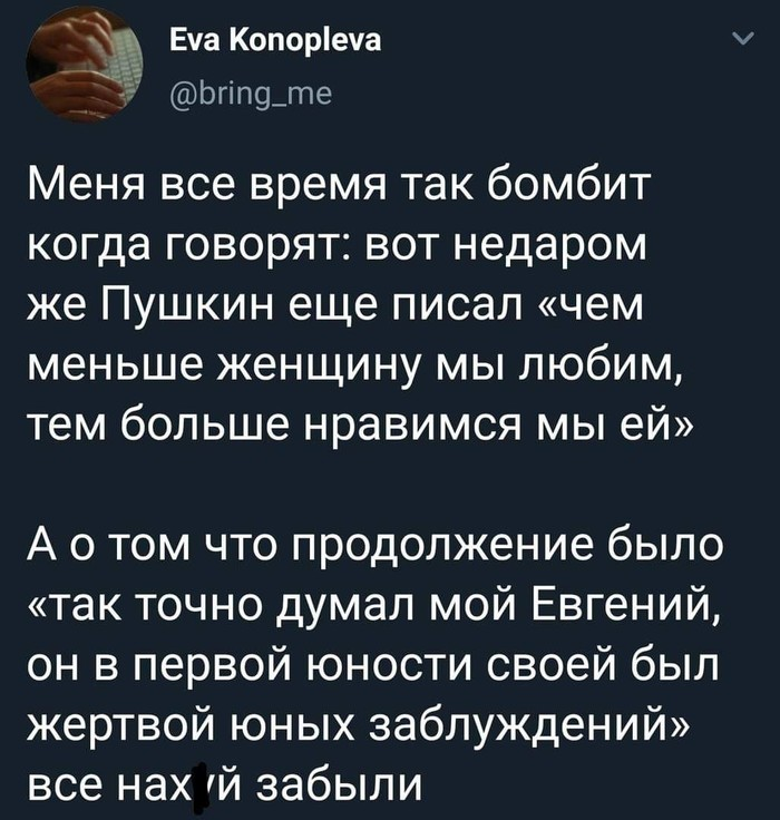 Как работают СМИ СМИ, Fake News, Дезинформация, Девушки, Пушкин, Евгений Онегин, Юность