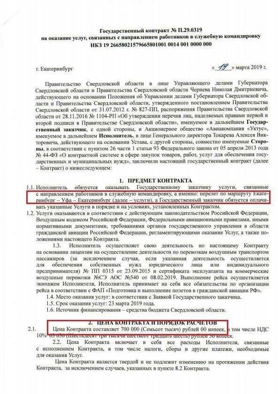 «Вызвано необходимостью»: свердловские чиновники заказали перелет стоимостью 700 тысяч рублей Чиновники, Бюджет, Длиннопост