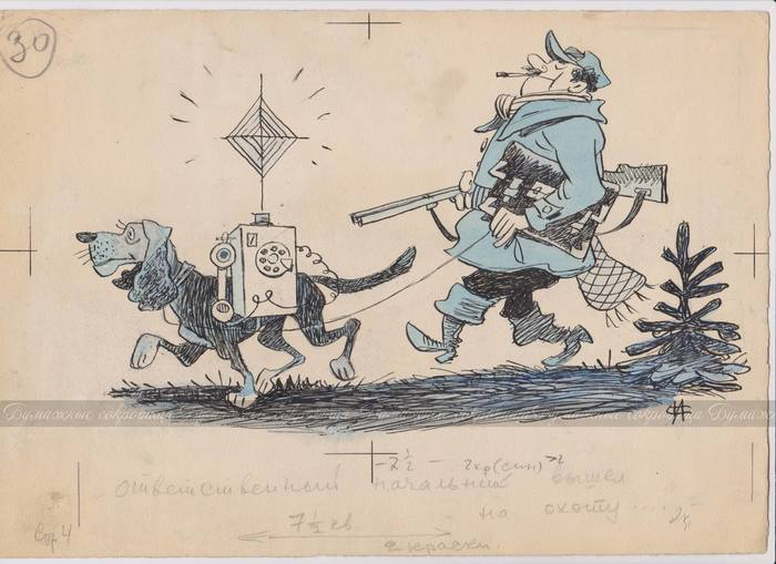 Ответственный начальник вышел на охоту. Журнал крокодил, Карикатура, СССР, Сычев