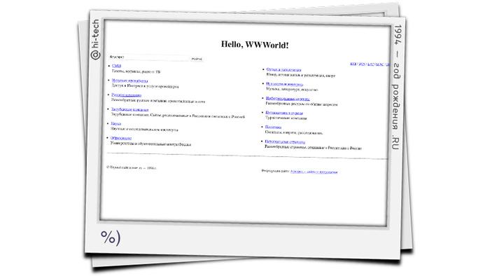 Хочу все знать #187.Каким был мир 25 лет назад, когда появился Рунет Хочу все знать, Рунет, История, 90-е, Россия, Длиннопост