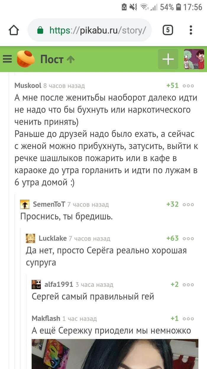 Сергей Скриншот, Комментарии на Пикабу, Сергей