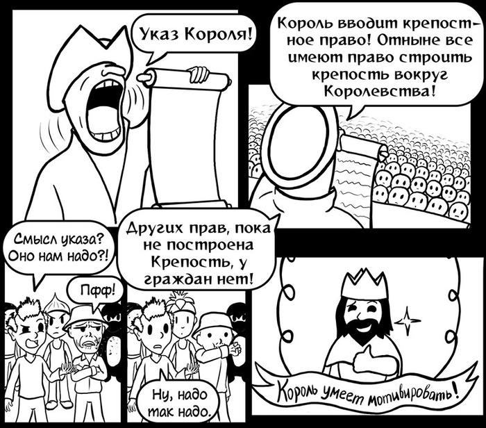 Указ короля-самодура №87 Комиксы, Указ короля