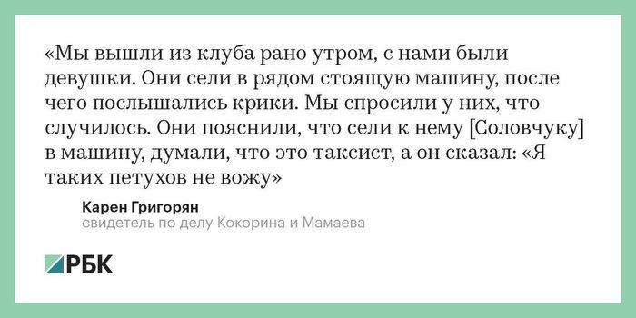 Адвокат Кокорина назвал удар стулом по голове чиновника «рефлекторным движением» и настоял на том, что это ну ни разу не хулиганство Негатив, Футбол, Кокорин и Мамаев, Суд, Адвокат, Twitter, РБК, Lenta ru, Видео, Длиннопост