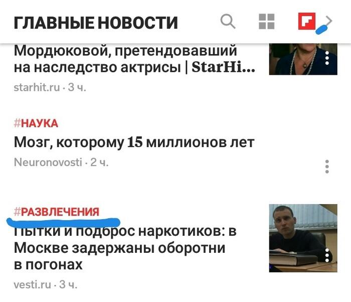 Развлечения. Новости, СМИ, Ошибка, Развлечения