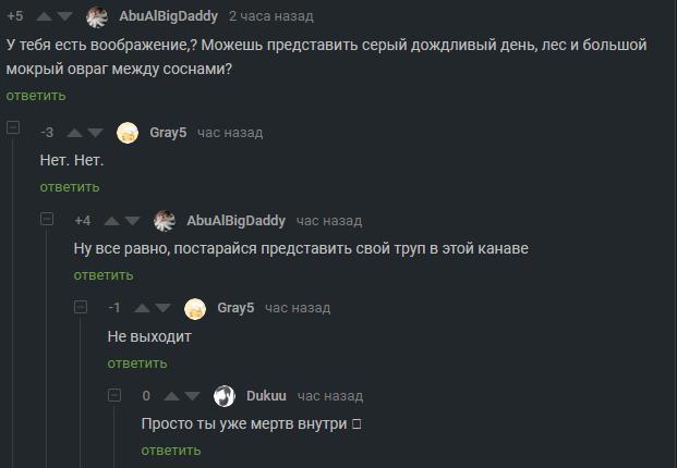 Воображение Скриншот, Комментарии на Пикабу