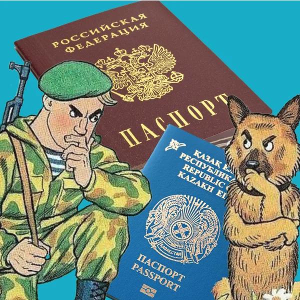 Русские России не нужны Переезд из казахстано в Россию, Паспорт российской федерации, Казахстан, Россия, Эмиграция, Длиннопост