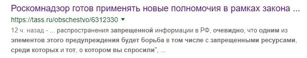 Глава Роскомнадзора заявил, что законопроект об изоляции Рунета поможет борьбе с Telegram. На следующий день СМИ удалили эту цитату Роскомнадзор, Законопроект, Telegram, ТАСС, Изоляция, Ситуация, Длиннопост