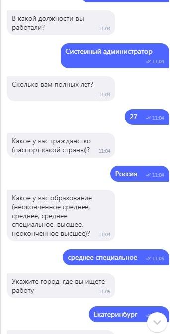 Спасибо, Яндекс Сисадмин, Бот, Яндекс, Вакансии, Длиннопост, Скриншот