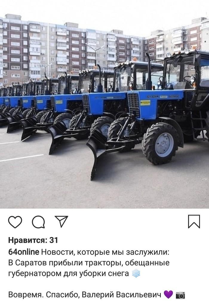 Саратов снова удивляет Саратов vs Омск, Саратов, Радаев, Снег, Весна, Скриншот, Instagram