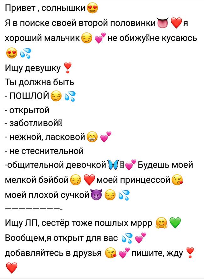 Романтика по-Вконтактовски (Часть 24) - Запах партнера сводит сумма Подборка, Скриншот, Длиннопост, Литдекаф, Исследователи форумов, Знакомства