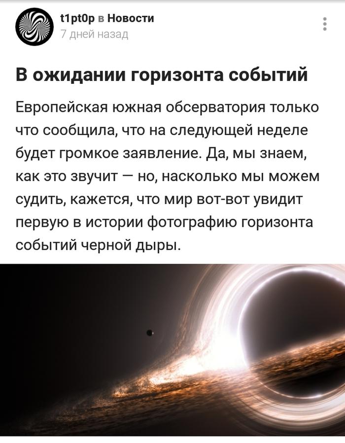 Горизонт событий Космос, Комментарии на Пикабу, Длиннопост