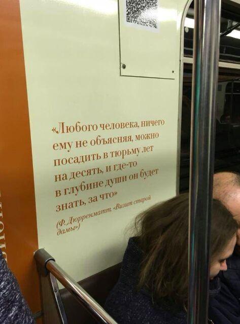 Московское метро к чему-то готовит ?