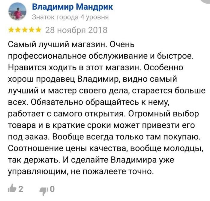 Самооценка уровень Владимир