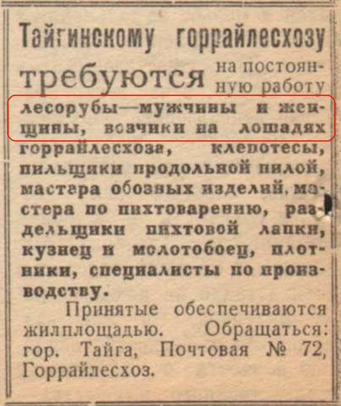 Необычные профессии в СССР История, Шутка, Исследование, СССР, Длиннопост