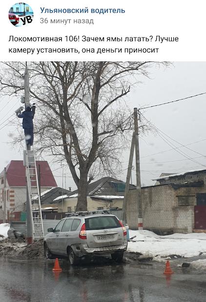 Ульяновский водитель, часть 2: Про скорость и камеры. Ульяновск, ГИБДД, Штраф, Парковка, Неправильная парковка, Нарушение ПДД, Авто, Мат, Длиннопост