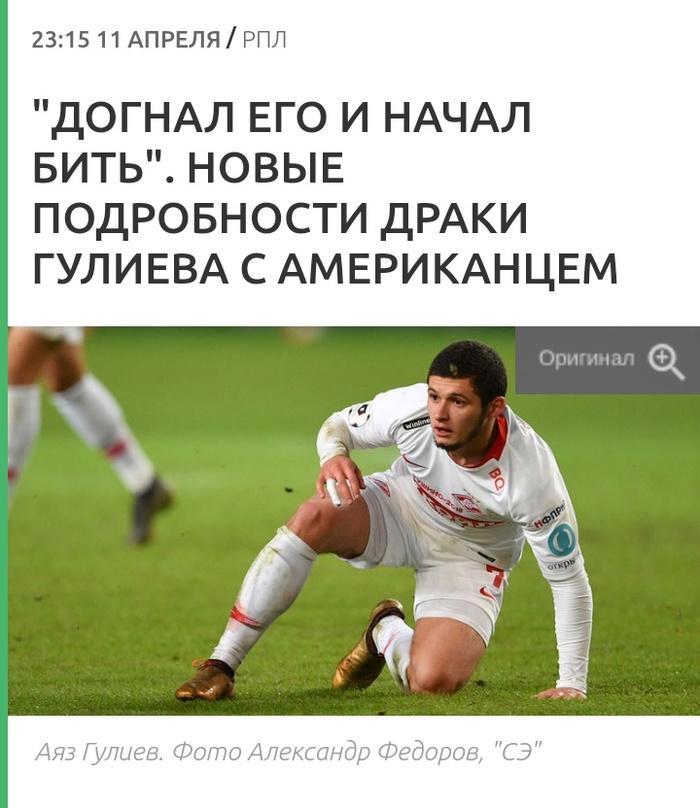 Третьим в компанию к Кокорину и Мамаеву Хулиганство, Избиение, Футболисты