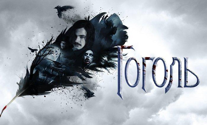 Гоголь: Трилогия... Гоголь, Фильмы, Гоголь: Начало, Гоголь: Вий, Гоголь: Страшная Месть, Длиннопост