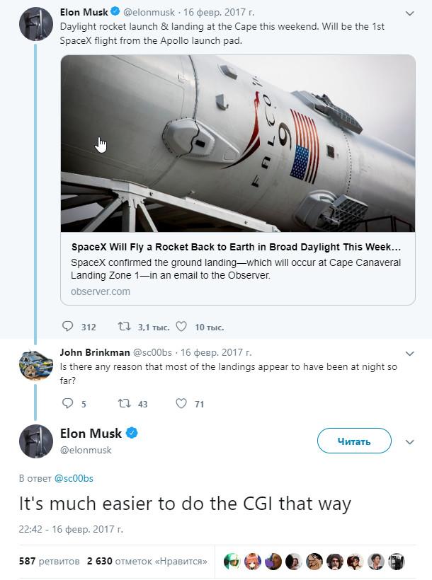 Тайна программы SpaceX раскрыта! Илон Маск, Twitter, Разоблачение, Шутка, Spacex, Elon Reeve Musk