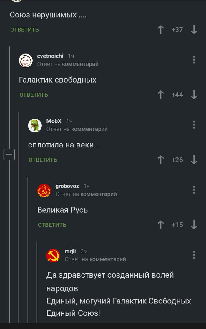 Советский союз Галактический Сделано в СССР, Гимн, Комментарии на Пикабу