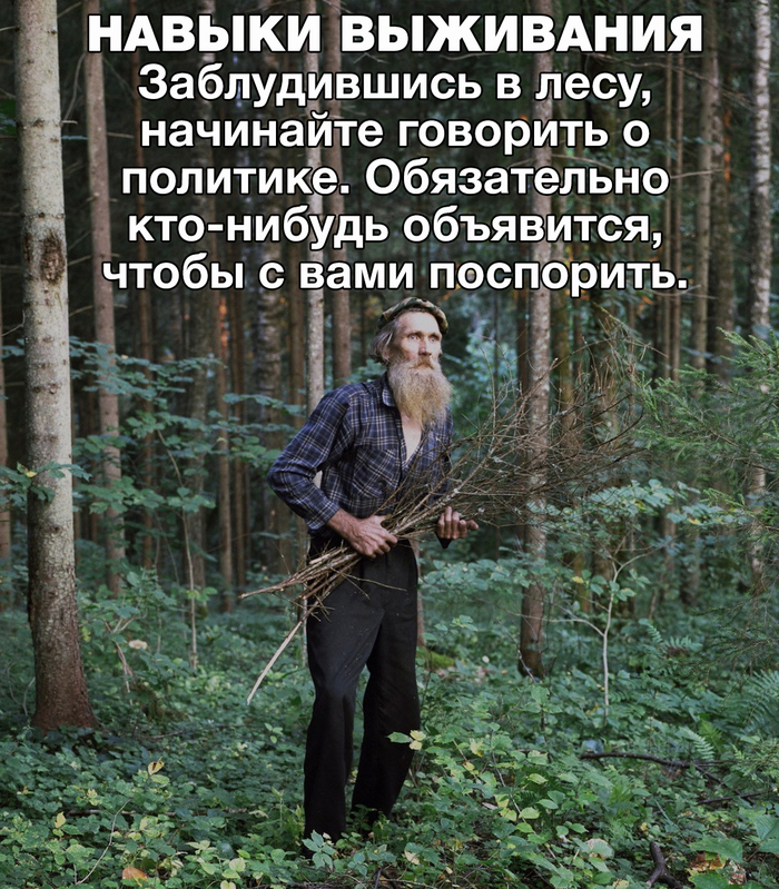Правда не факт, что из леса выйдут оба...
