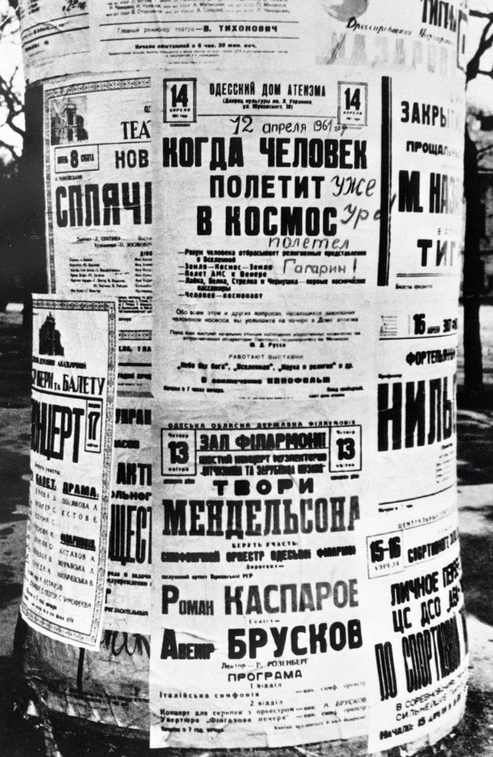 Уже полетел Гагарин, СССР, 12 апреля, День космонавтики, Поехали, История, Одесса