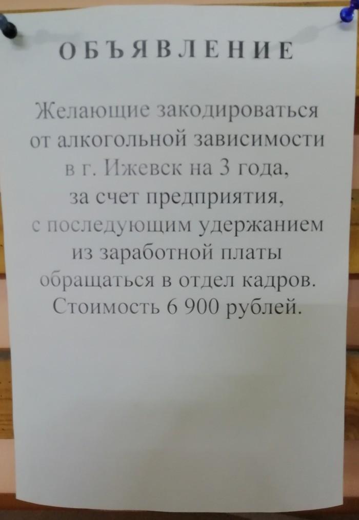Объявление на заводе