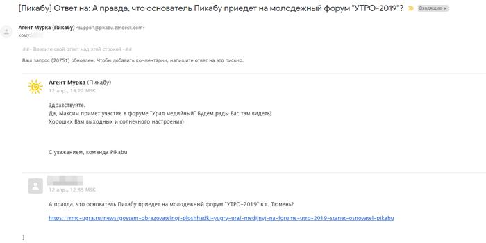 """Основатель Пикабу приедет на молодежный форум """"УТРО-2019"""" в г. Тюмень"""