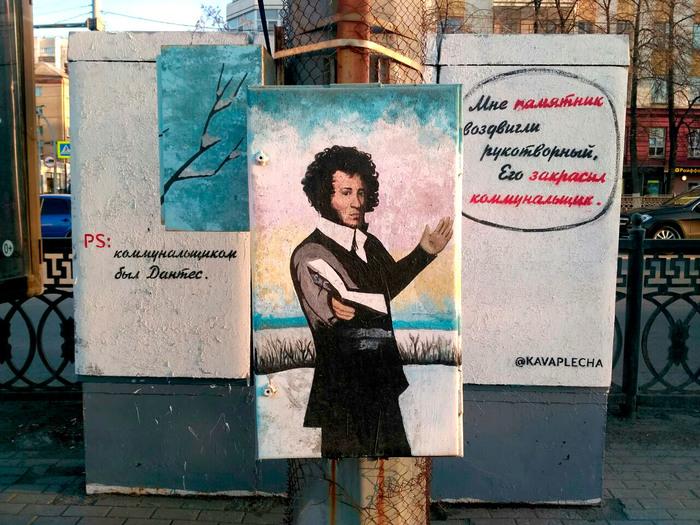 Не зарастет народная тропа Урбанистика, Челябинск, Искусство, Стрит-Арт, Пушкин