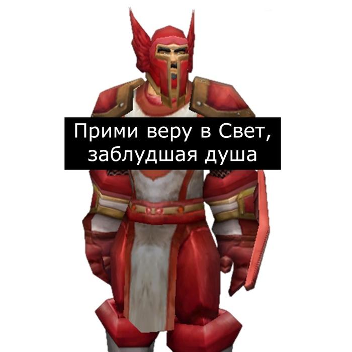 Как распространять религию Врата Оргриммара, Warcraft, Мат, Длиннопост