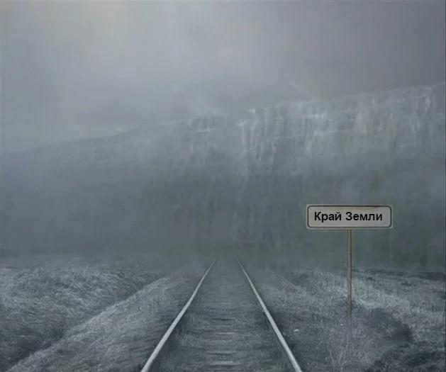 «Плоские Земляне» планируют экспедицию на «край света», чтобы доказать теорию заговора Плоская земля, Наука, География, Длиннопост, Яндекс Дзен
