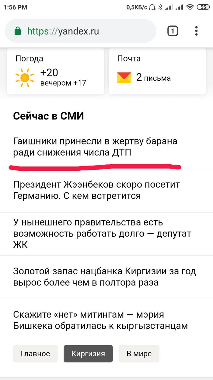 Коротко о новостях в Кыргызстане Кыргызстан, Яндекс новости, Длиннопост