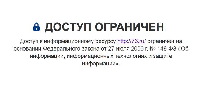 Сайт 76.RU заблокирован по требования Генпрокуратуры за новость про Путина Новости, СМИ, Генпрокуратура, Роскомнадзор, Блокировка
