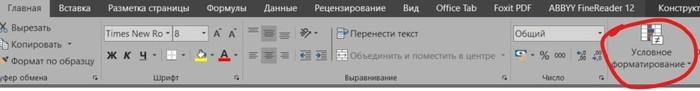 Условное форматирование в MS Excel Excel, Полезное, На заметку, Длиннопост