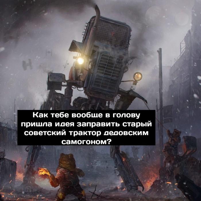 Самогон вместо бензина Сингулярность, Трактор, Самогон, Бензин, СССР, Длиннопост, Сингулярность комиксы