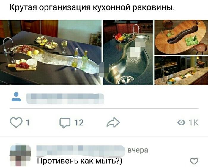 Симпатичная раковина Социальные сети, Кухня, Комментарии, Раковина