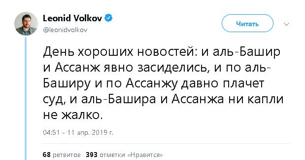 Пора сажать Навального! Волков разрешил! Волков, Политика, Джулиан Ассанж, Омар аль-Башир