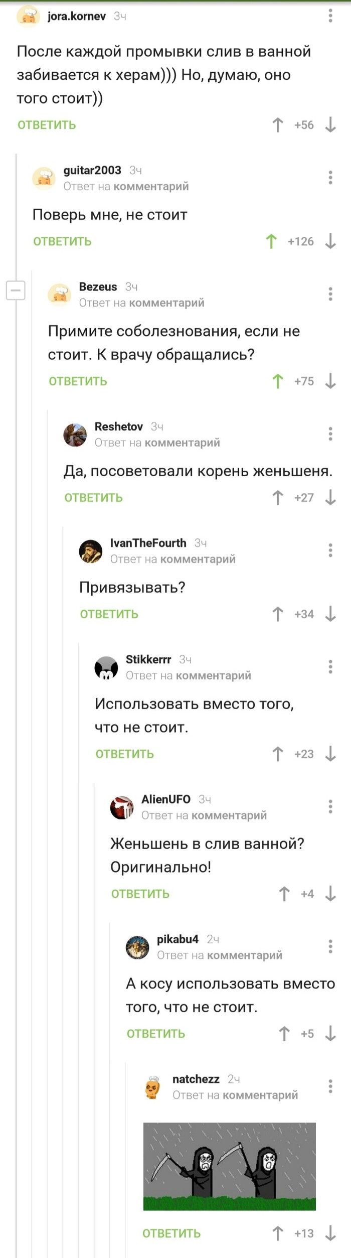 Корень Жень Шеня Скриншот, Жень Шень, Не стоит, Длиннопост