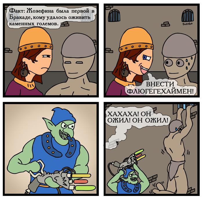 В Бракаде любят эксперименты HOMM III, Герои меча и магии, Игры, Комиксы, Геройский юмор, Евротур