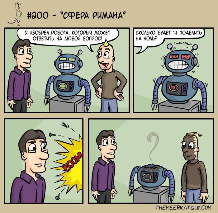 Сфера Римана Комиксы, Перевод, Робот, Вопрос, Взрыв, Themeerkatguy, Изобретения