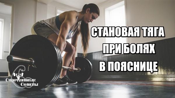 Становая тяга при болях в пояснице Спорт, Тренер, Спортивные советы, Поясница, Боль, Становая тяга, Исследование, Грыжа, Длиннопост