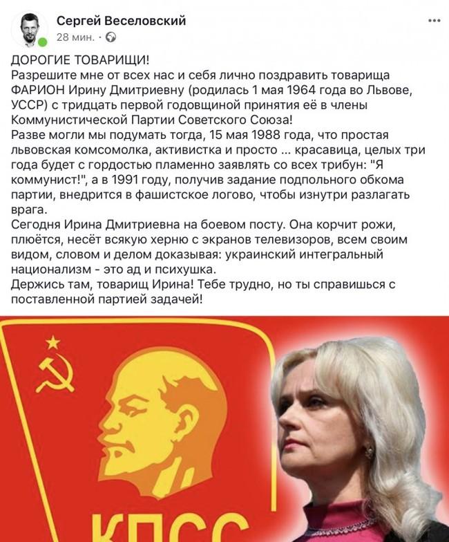 Товарищ Ирина