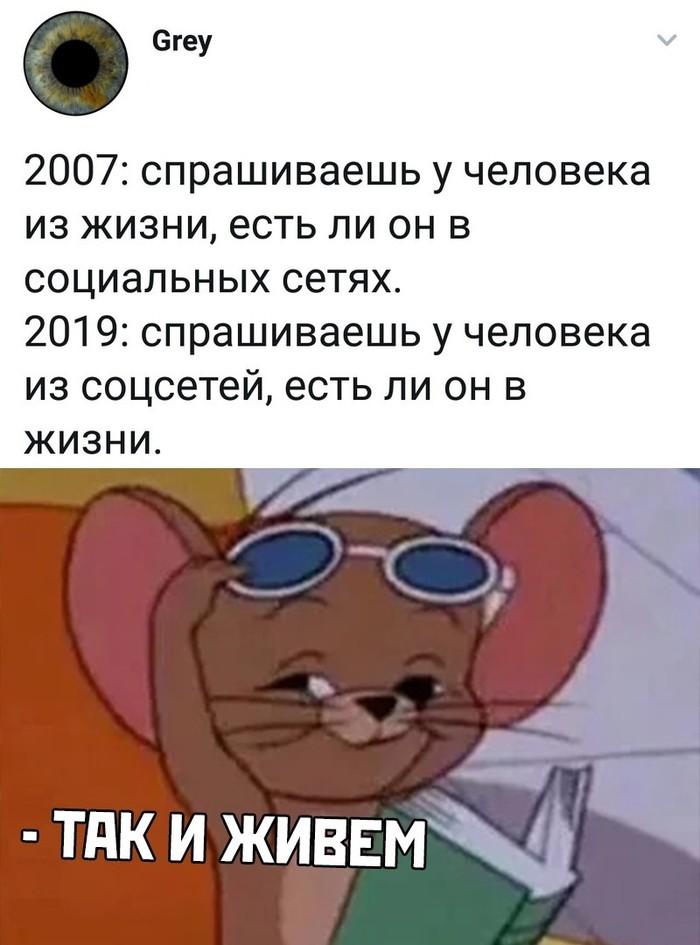 Так и живём))