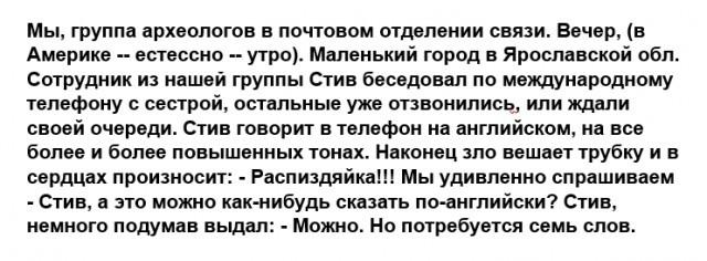 Потребуется семь слов)