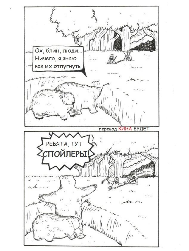 Посвящается открытию сезона спойлеров...