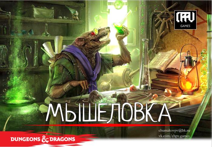 Мышеловка. DnD 5e - небольшое авторское приключение Dungeons & Dragons, Приключения, Игры, Сценарий, Pdf