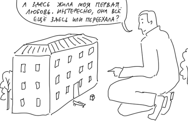 Возвращение в город детства Duran, Детство, Ностальгия, Комиксы, Длиннопост